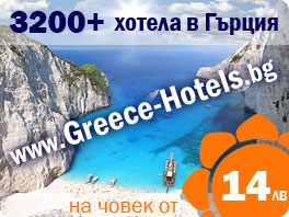 Greece-Hotels.bg - ������ � ������� � ������